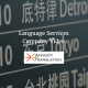 Language Services Company Video